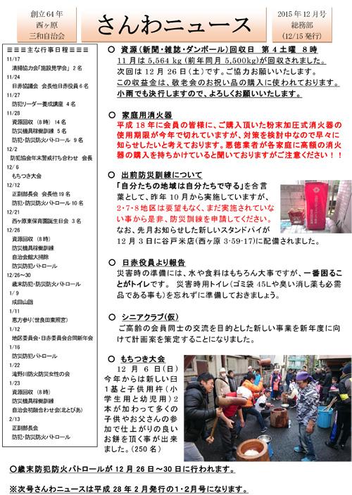 20160112_nishigaharasanwa001.jpg