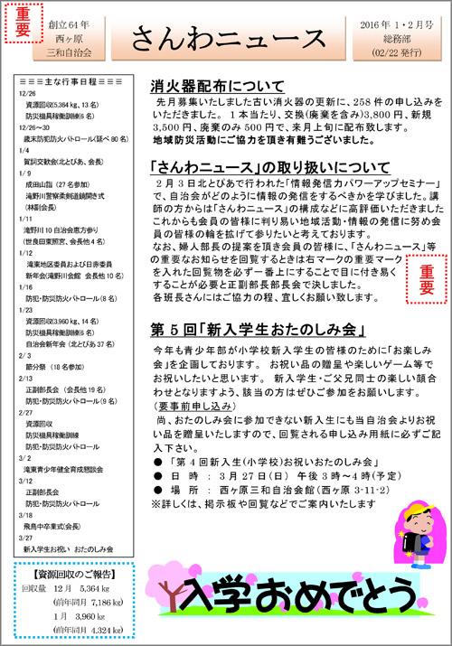 20160308_nishigaharasanwa001.jpg