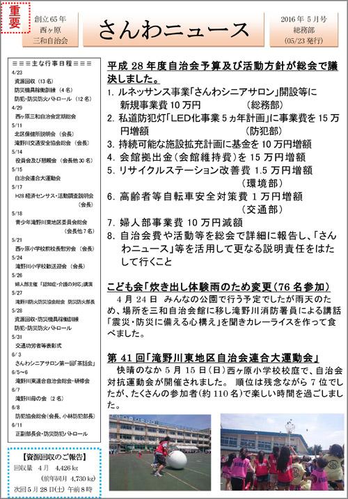 20160527_nishigaharasanwa001.jpg
