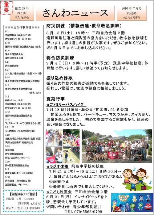 20160802_nishigaharasanwa001.jpg