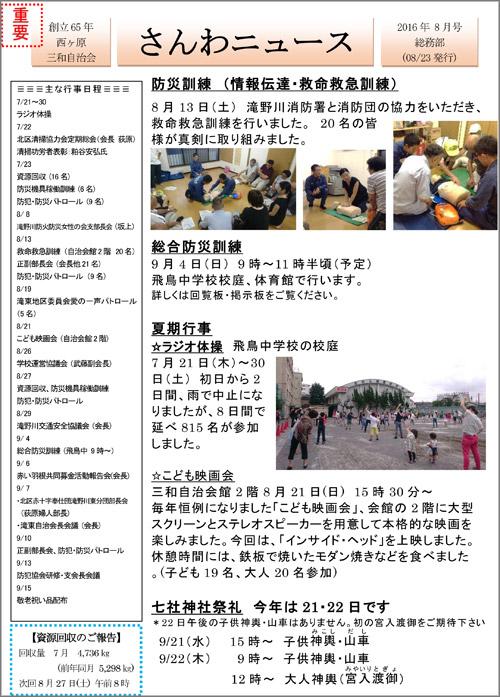 20160912_nishigaharasannwa001.jpg