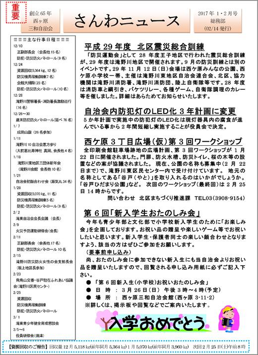 20170222_nishigaharasanwa001.jpg