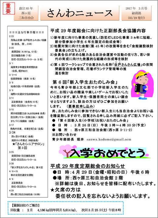 20170322_nishigaharasanwa001.jpg