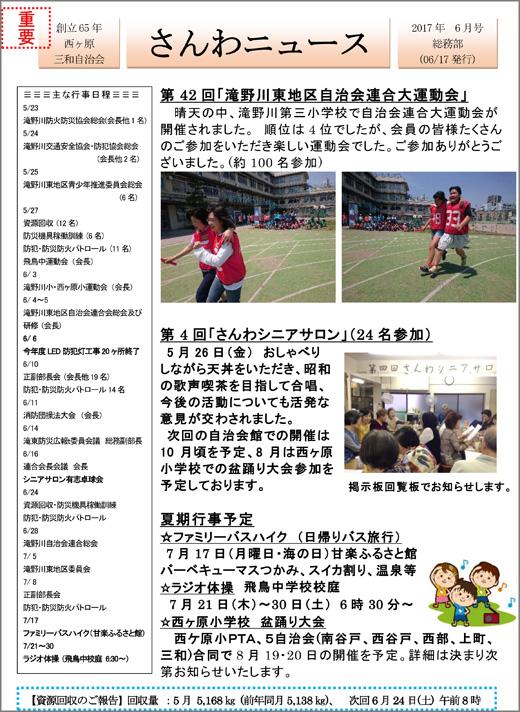 20170619_nishigaharasanwa_001.jpg