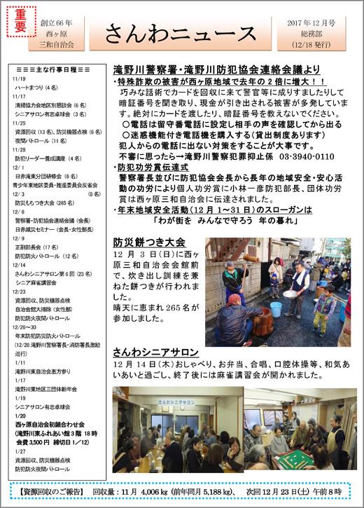 20171218_nishigaharasanwa001.jpg
