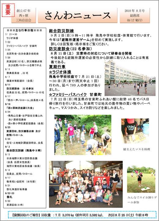 20180910_nishigaharasanwa_01.jpg