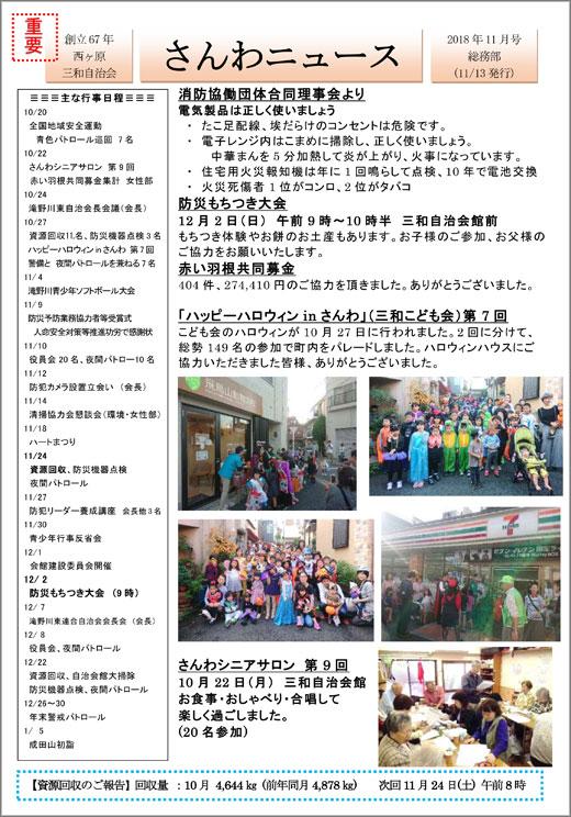 20181119_nishigaharasanwa_01.jpg