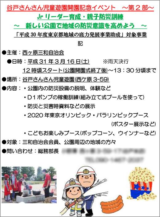 20190214_nishigaharasanwa_02.jpg