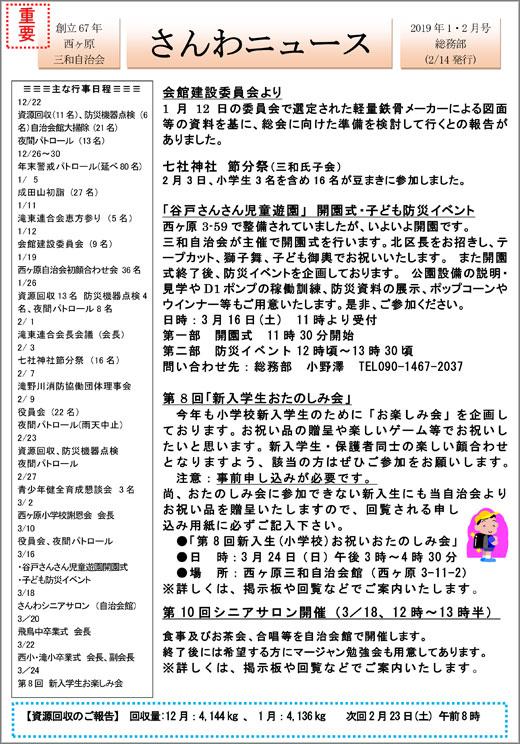 20190220_nishigaharasanwa_01.jpg