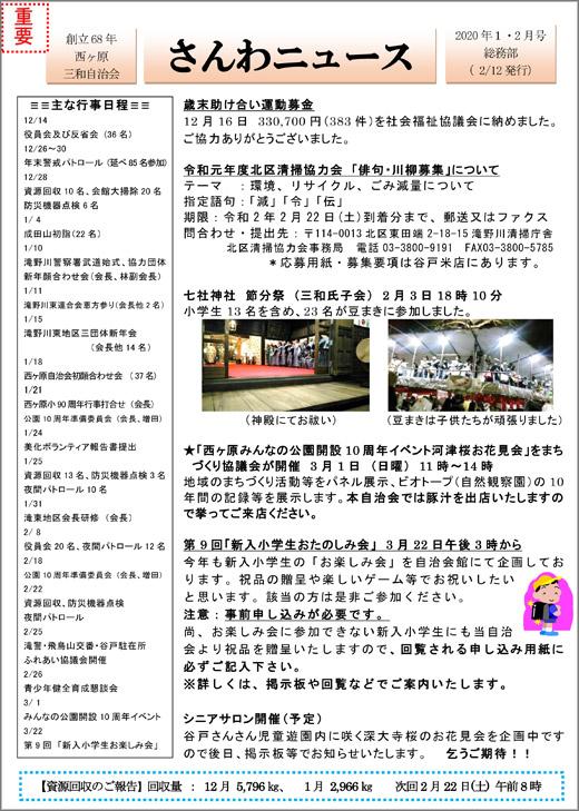 20200214_nshigaharasanwa_01.jpg