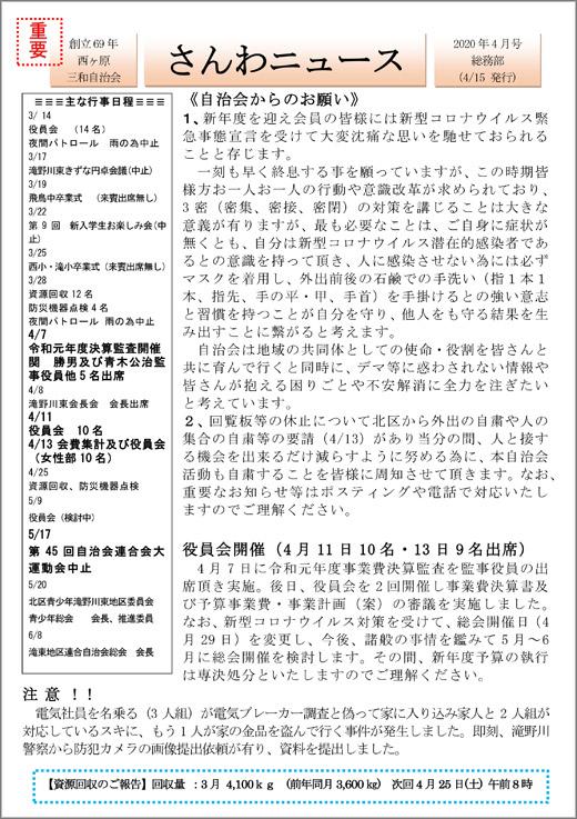 20200420_nishigaharasanwa_01.jpg