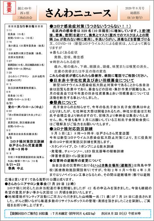 20200817_nishigaharasanwa_01.jpg