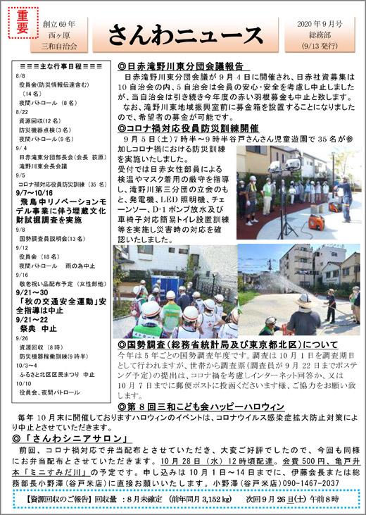 20200915_nishigaharasanwa_01.jpg