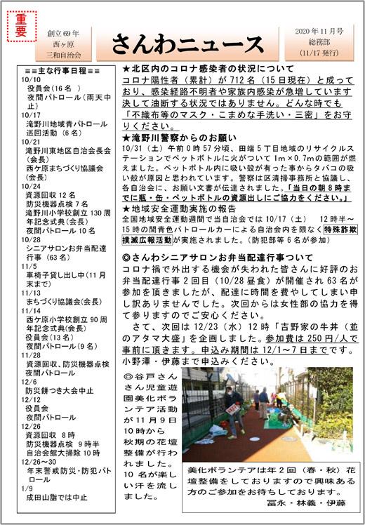 20201120_nishigaharasanwa_01.jpg