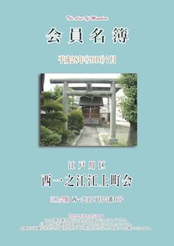 1609egami_hyo.jpg