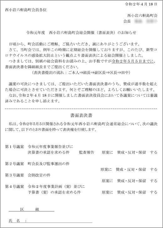 20200421_nishikoiwarokken_01.jpg