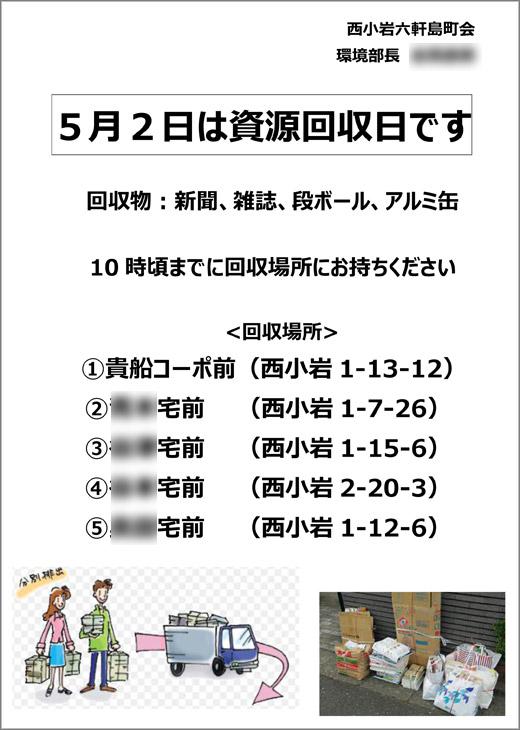 20200424_nishikoiwarokken_01.jpg