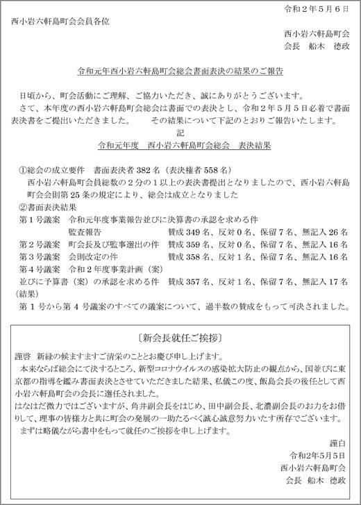 20200508_nishikoiwarokken_01.jpg