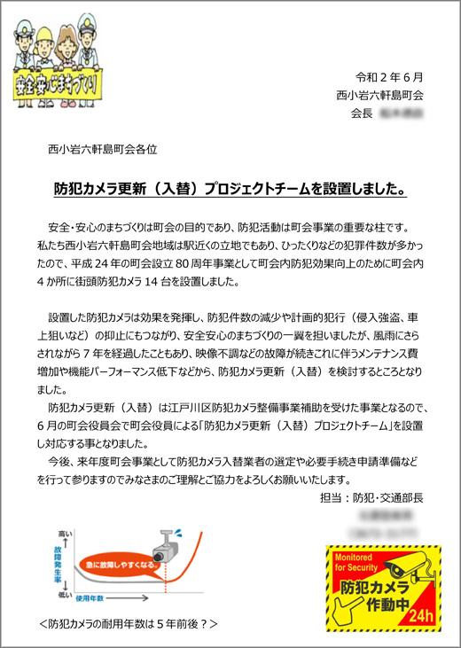 20200616_nishikoiwarokken_01.jpg