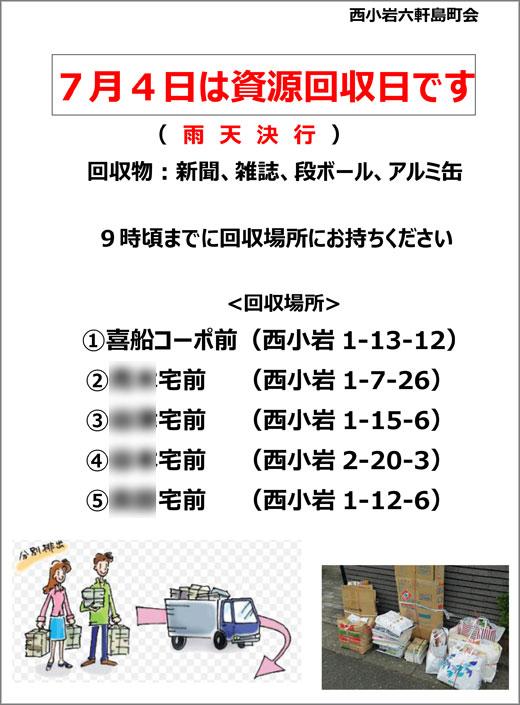 20200626_nishikoiwarokken_01.jpg