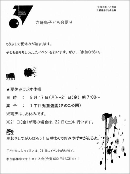 20200728_nishikoiwarokkenjima_01.jpg