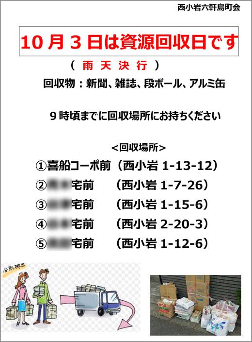 20200929_nichikoiwarokken_01.jpg