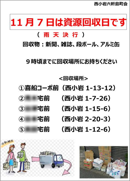 20201102_nichikoiwarokken_01.jpg