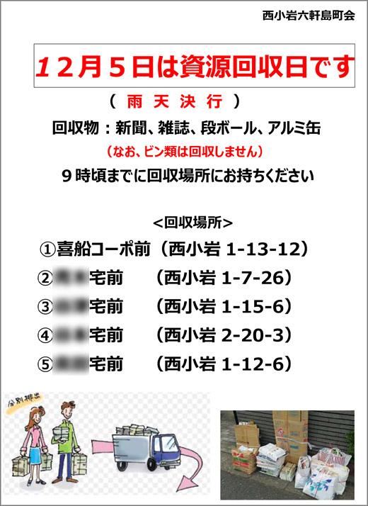20201127_nishikoiwarokken_01.jpg