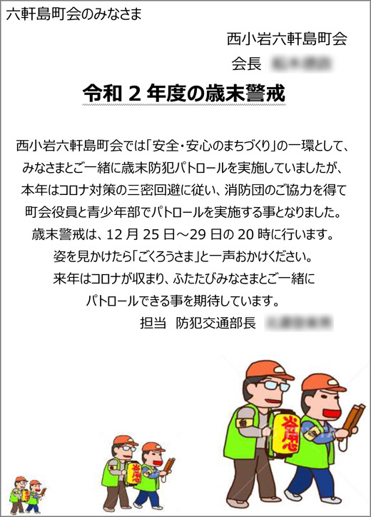 20201221_nishikoiwarokken_01.jpg