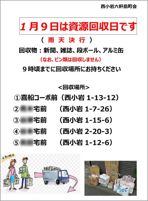 20201224_nishikoiwarokken_01.jpg
