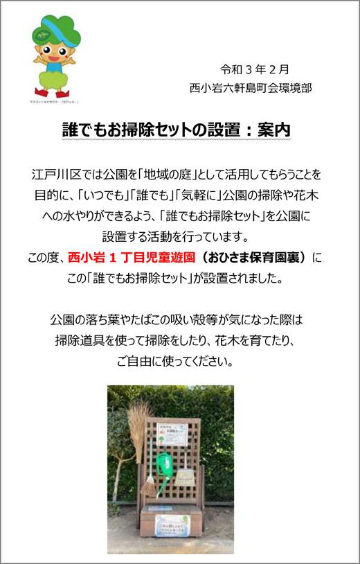 20210217_nishikoiwarokken_01.jpg
