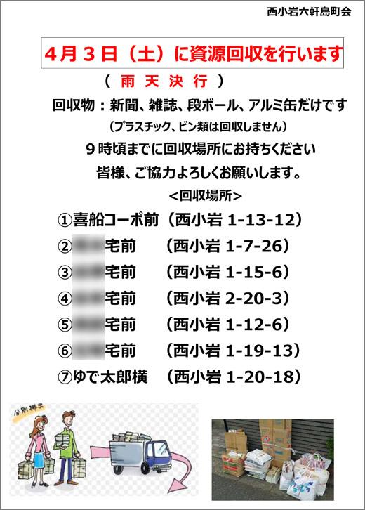20210330_nishikoiwarokken_01.jpg