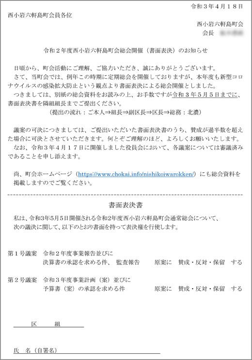 20210420_nishikoiwarokken_01.jpg