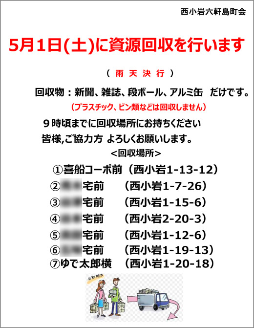 20210421_nishikoiwarokken_01.jpg