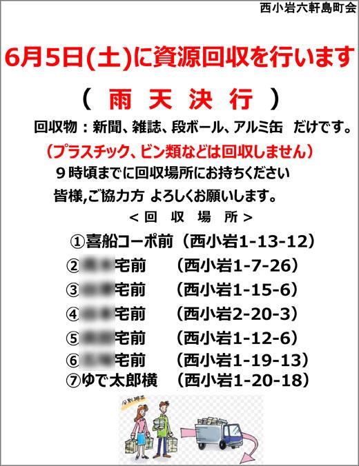 20210525_nishikoiwarokken_01.jpg