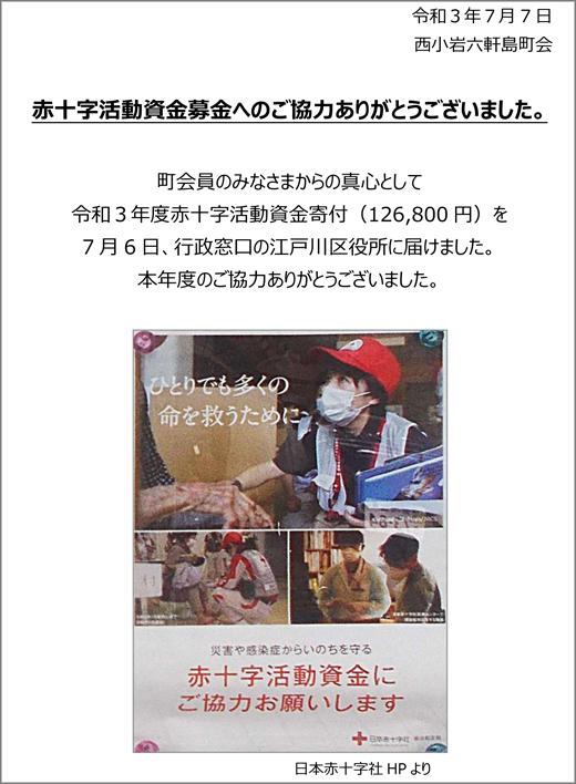 20210708_nishikoiwarokken_02.jpg