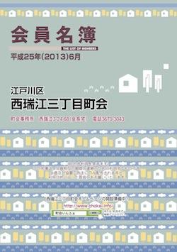 1306西瑞江表紙1_4★.jpg