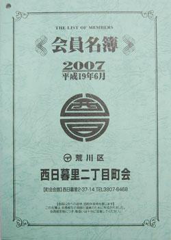 07西日暮里表紙.jpg