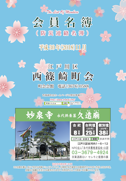 1811nishishinozaki hyo.png
