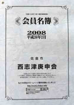 西志津表紙.jpg