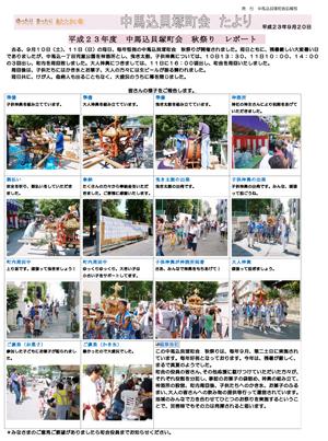 中馬込貝塚町会便り(秋祭り)20110910s.jpg