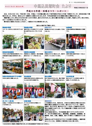 中馬込貝塚町会便り(貝塚祭り)20110831.jpg