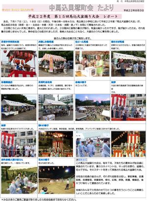 中馬込貝塚町会便り20100803.jpg