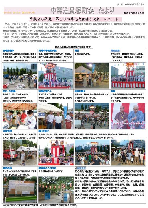 1308中馬込貝塚町会便り.jpg