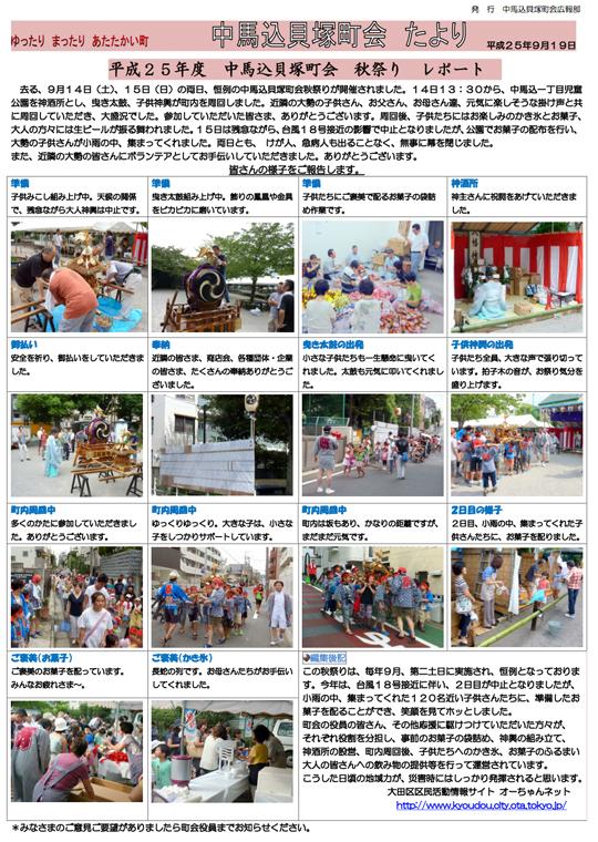 1309中馬込貝塚町会便り(秋祭り).jpg