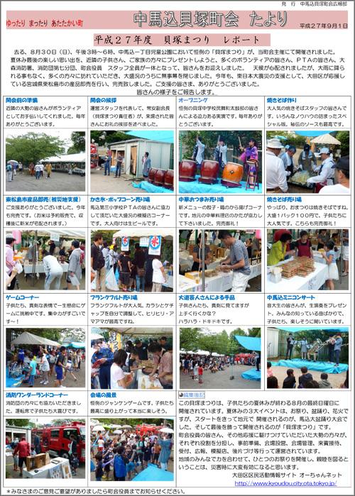 20150902_nakamagomekaizuka001.jpg