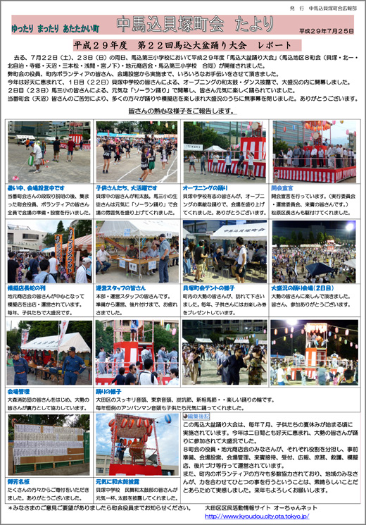 20170725_nakamagome_001.jpg