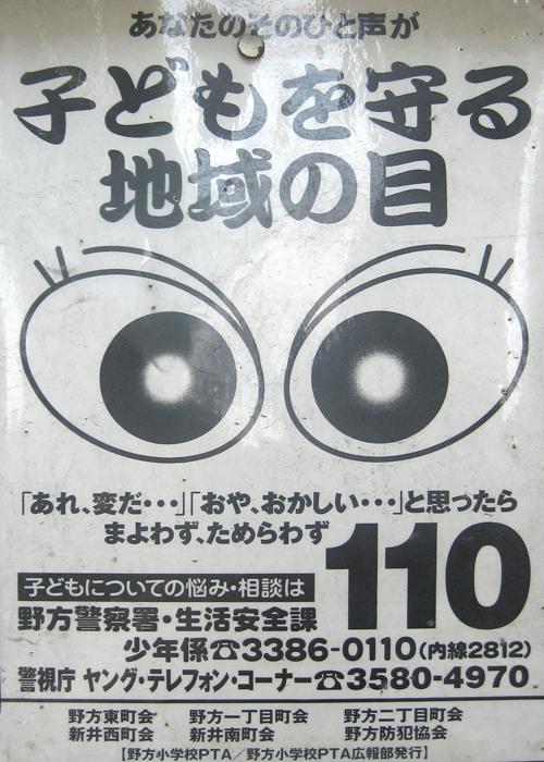 1009子供の目/野方1町会.jpg