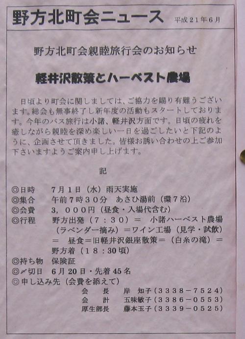 0906町会ニュース.jpg