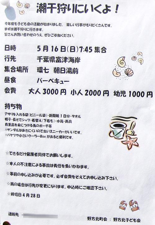 1004潮干狩り/野方北.jpg
